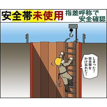 A-4.安全帯未使用・指差呼称で安全確認(矢板)