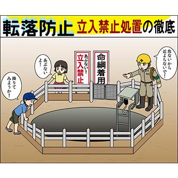 A-7.転落防止・立入禁止処置の徹底(柵)