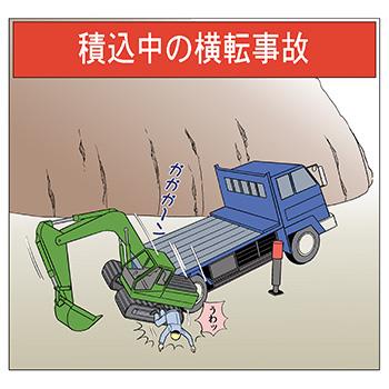 B-12.積込中の横転事故