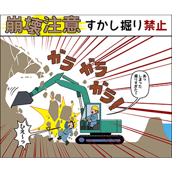 E-1.崩壊注意・すかし掘り禁止