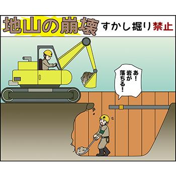 E-4.地山の崩壊・すかし掘り禁止