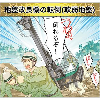E-8.地盤改良機の転倒(軟弱地盤)