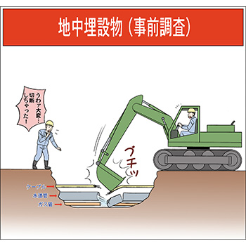 G-3.地中埋設物(事前調査)