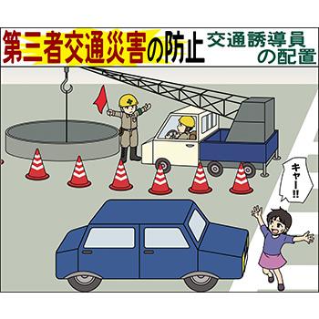 H-2.第三者交通災害の防止・交通誘導員の配置