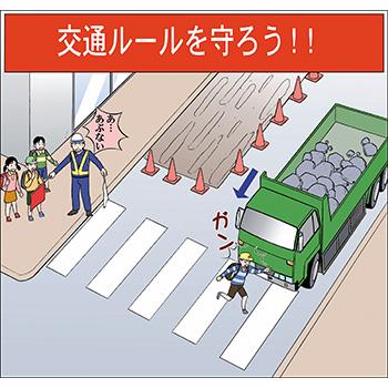 H-5.交通ルールを守ろう!!