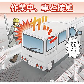 H-7.作業中、車と接触