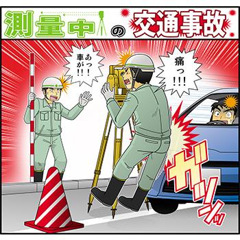 H-8.測量中の交通事故