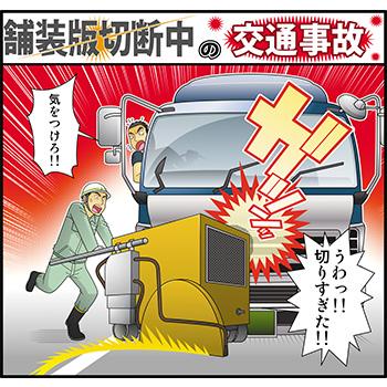 H-9.舗装版切断中の交通事故