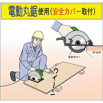 I-5.電動丸鋸使用(安全カバー取付)