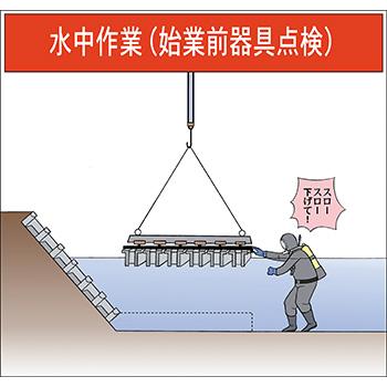 Y-5.水中作業(始業前器具点検)