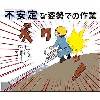 Y-7.不安定な姿勢での作業