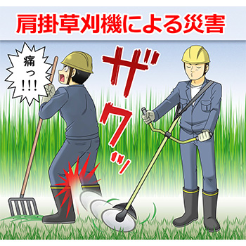 Y-12.肩掛草刈機による災害