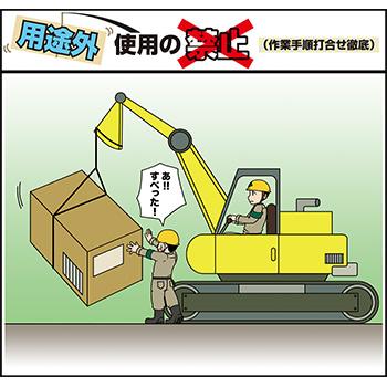Y-14.用途外使用の禁止