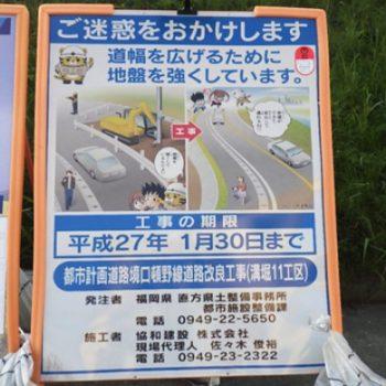 K建設様 道路拡幅工事