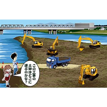 C-2 この工事の土砂はどこへ運ぶのかな?