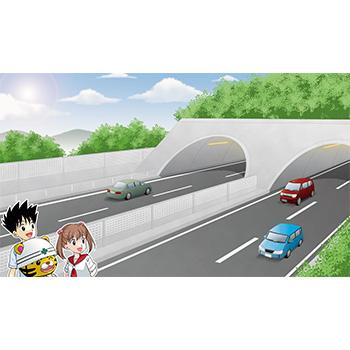 E-3 トンネル
