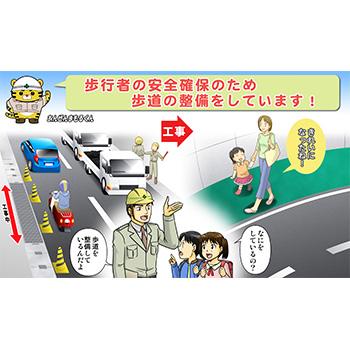 A-11 道路整備(歩道整備)