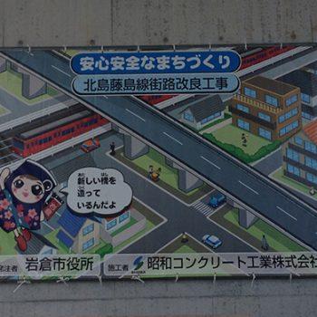 昭和コンクリート工業株式会社様 オリジナルマンガ工事説明看板 街路改良工事