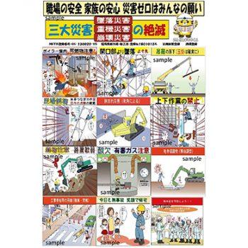 前田建設工業株式会社様 マンガ安全建設看板12コマセット